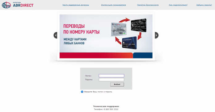 Банк россия интернет банк i abr ru