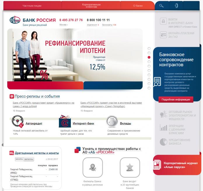 avto-ru-poderjannie-v-kredit