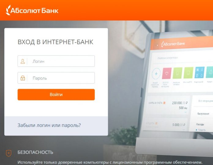 Изображение - Интернет банк абсолют как войти и пользоваться absolutbank-lk