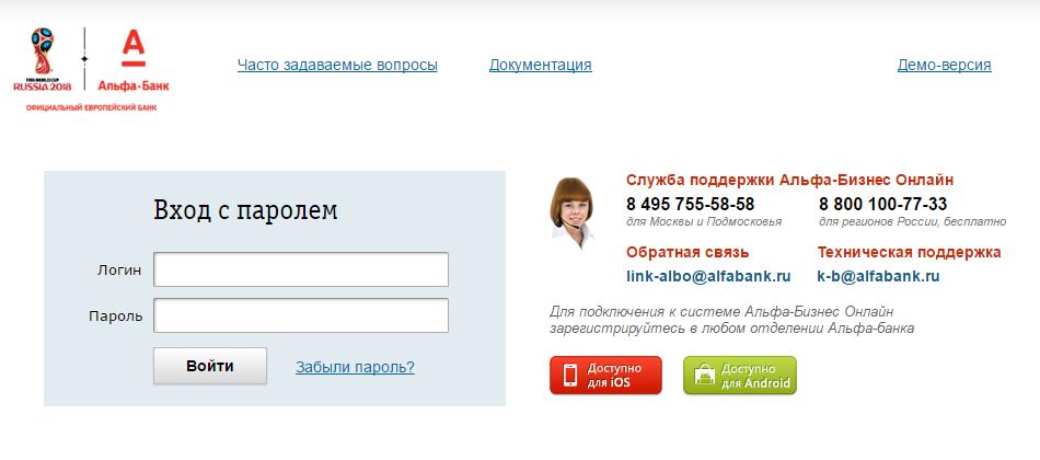 Альфа банк официальный сайт регистрация ип заполнение налоговой декларации 3 ндфл при покупки квартиры
