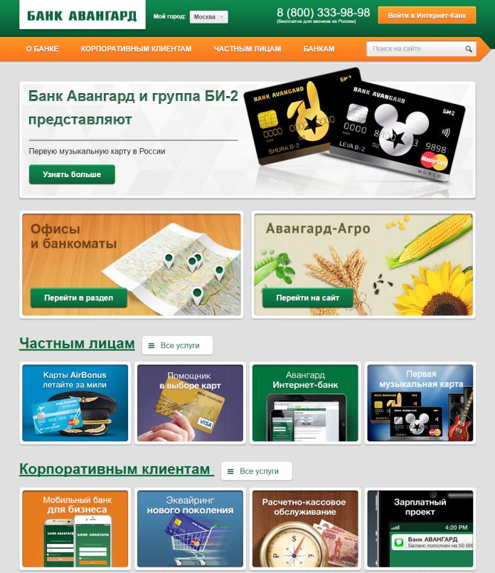 Кредитные карта банка Авангард: как оформить онлайн новые фото