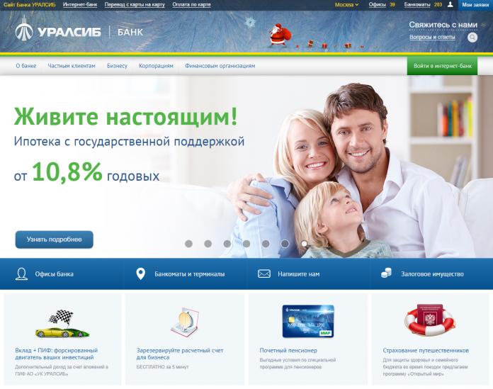 Уралсиб банк клиент вход в систему