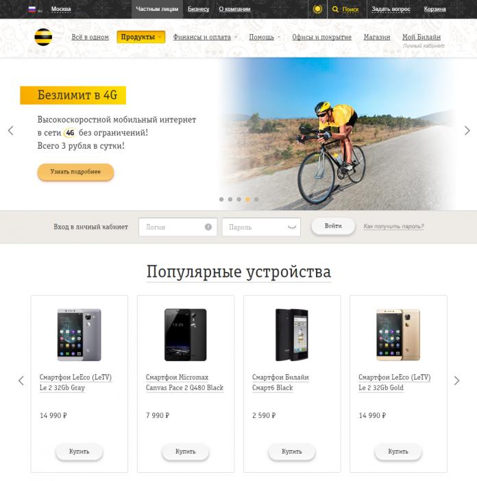 Билайн официальный сайт моя компания создание тз на сайт цена