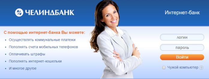 Челіндбанк особистий кабінет для фізичних осіб