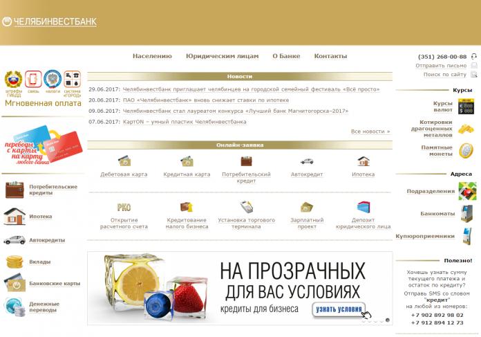 Челябинвестбанк интернет банк вход в систему