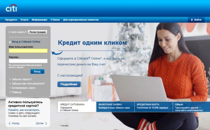 Сити банк сайт онлайн личный кабинет