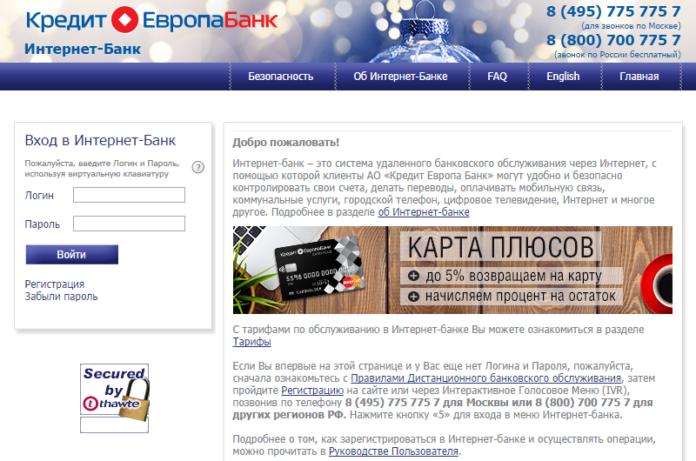 кредит европа банк личный кабинет вход регистрация займ на карту от сбербанка