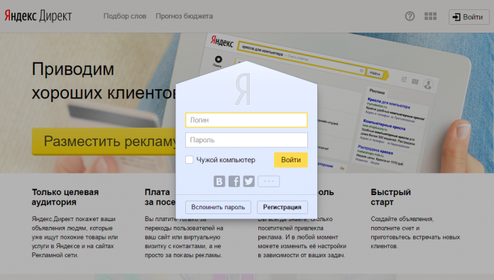 Яндекс Директ личный кабинет