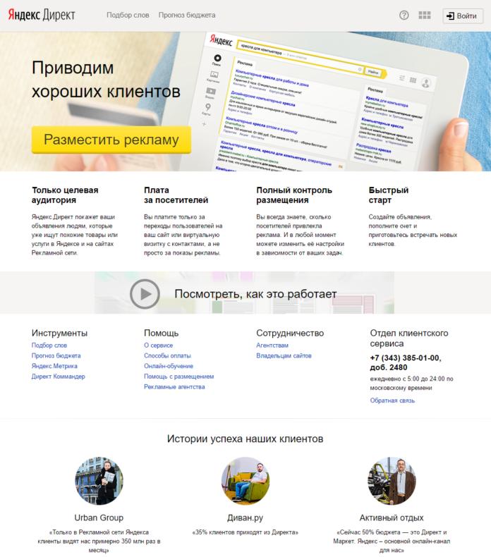 Яндекс Директ официальный сайт