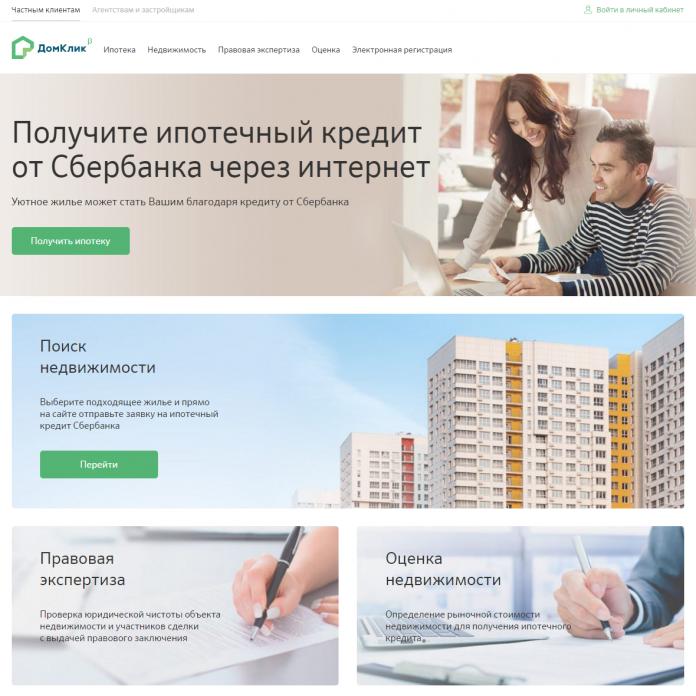 ДомКлик официальный сайт