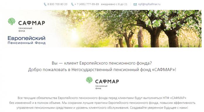Европейский нпф официальный сайт личный кабинет