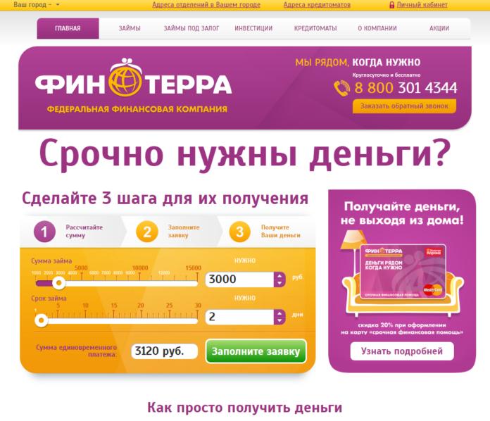 Finspin займ онлайн заявка на кредит