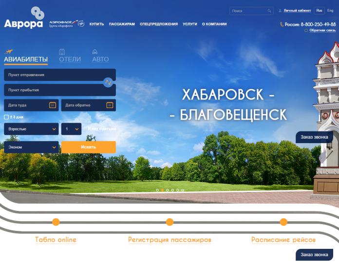 Компания аврора официальный сайт екатеринбург компании занимающиеся с разработками сайтов