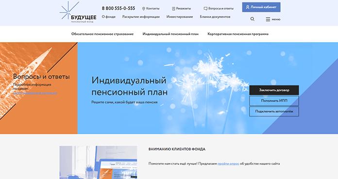НПФ Будущее официальный сайт