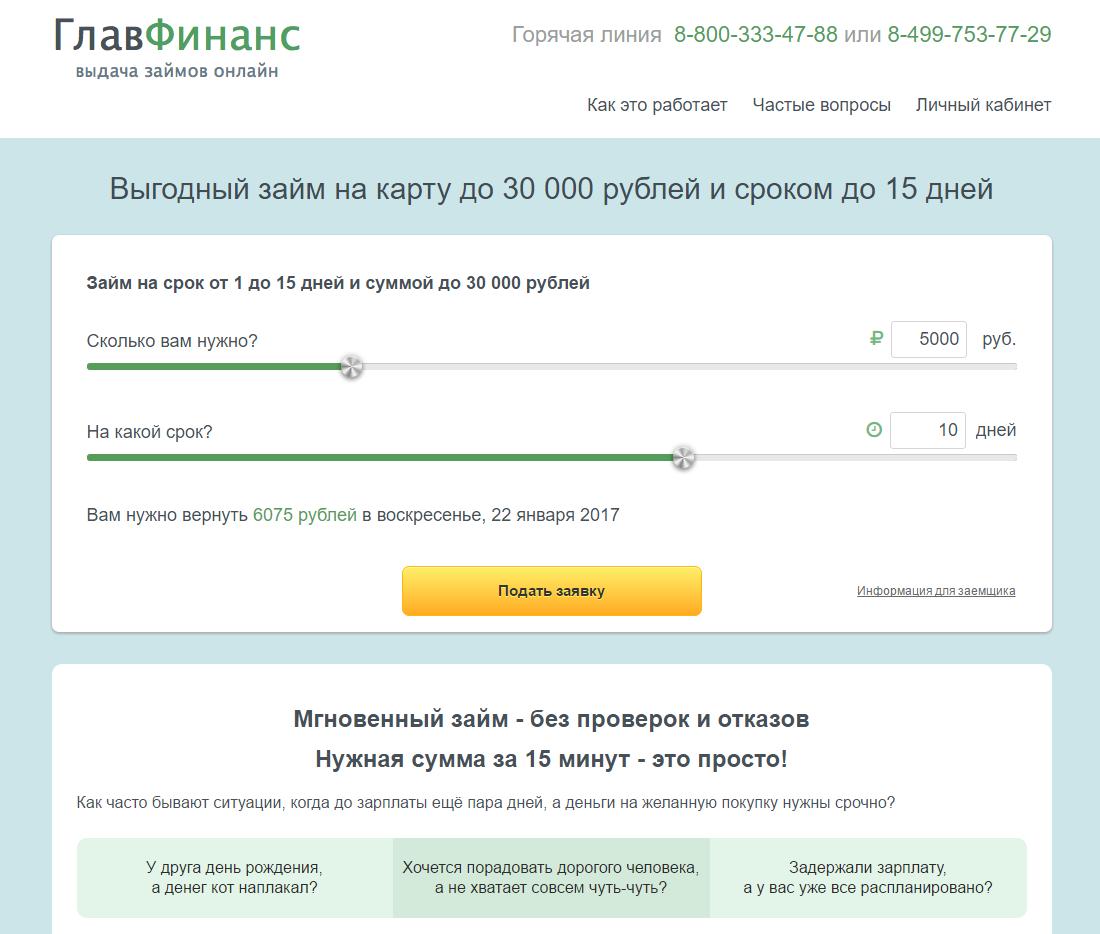 kakoy-bank-dast-kredit-dlya-biznesa