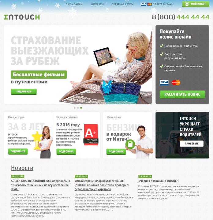 Первая страховая компания екатеринбург официальный сайт создание бизнес сайта самому