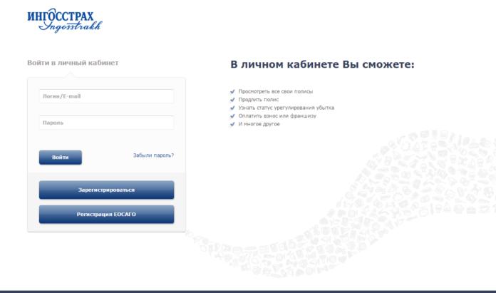 Ингосстрах личный кабинет - регистрация на официальном сайте