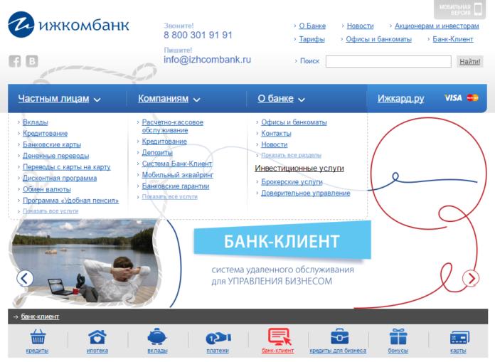 клиент банк чбрр онлайн