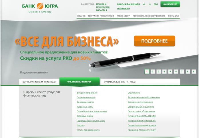 Банк Югра официальный сайт