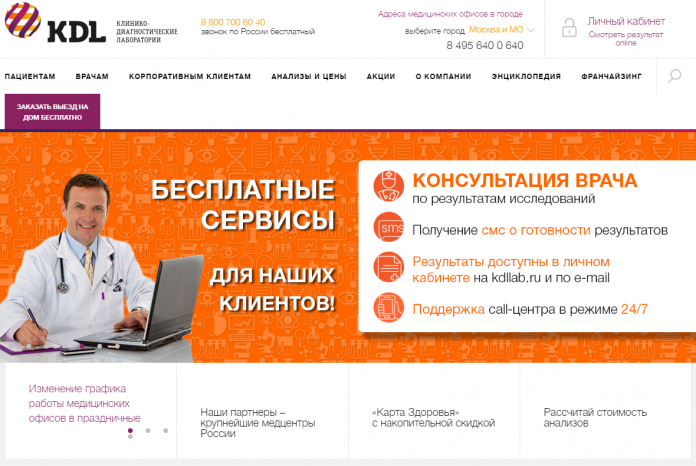 КДЛ официальный сайт