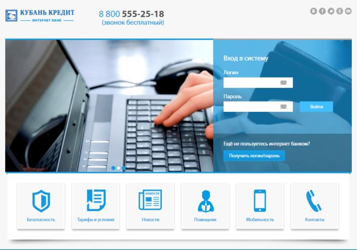 Личный кабинет кубань кредит онлайн вход в личный кабинет