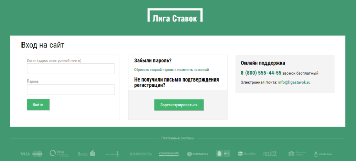 лига ставок букмекерская контора официальный сайт вход в личный кабинет