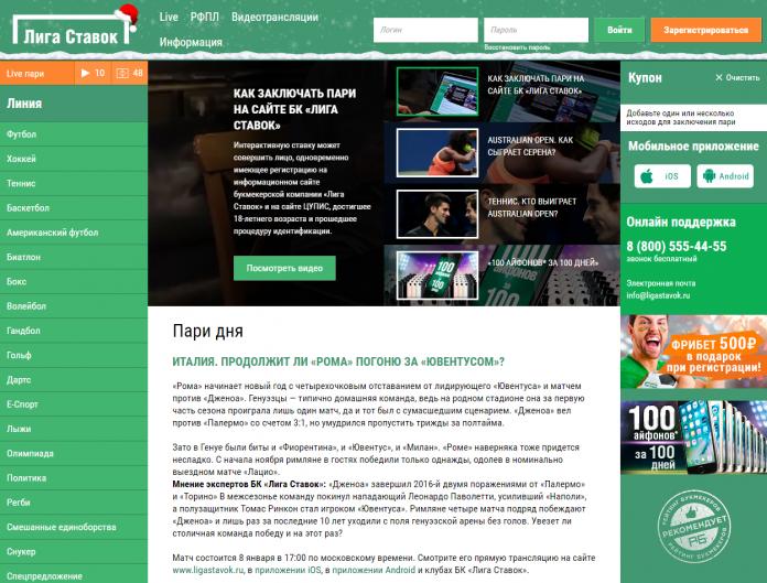 Лига Ставок Букмекерская Контора Официальный Сайт Зеркало