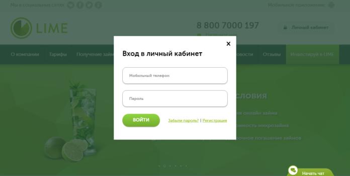 Личный кабинет Займиго: вход и регистрация, получить займ