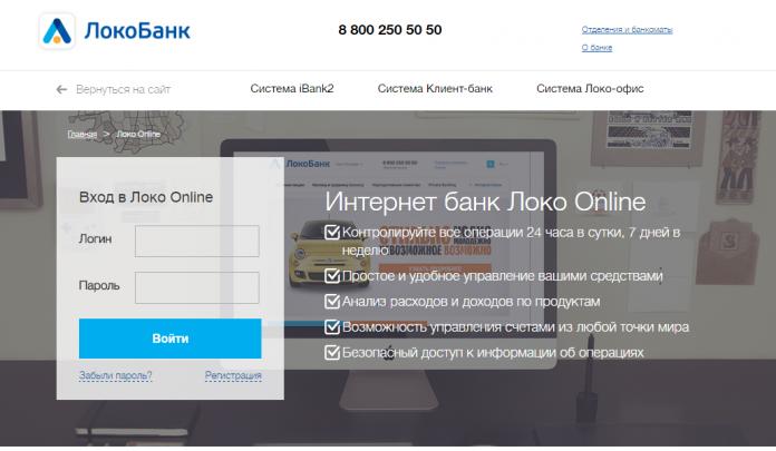 форте банк онлайн для юридических лиц телефон взятый в кредит сломался