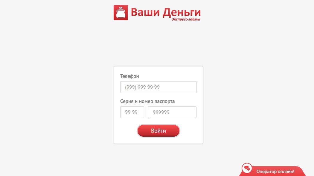 bank-s-onlayn-resheniem-po-kreditu