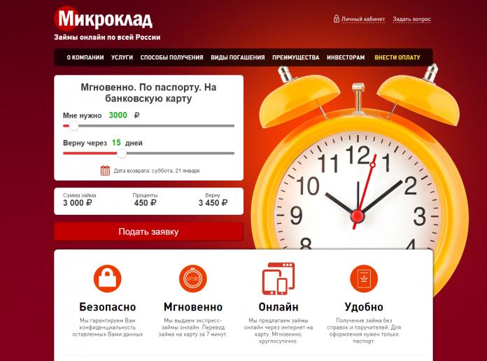 микрозайм микроклад личный кабинет как перевести деньги с карты ощадбанка на карту сбербанка россии