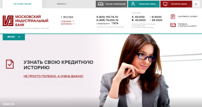 Регистрация идентификатора от личного кабинета Московского Индустриального банка