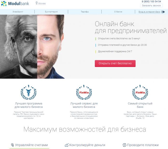 Модульбанк онлайн банк вход