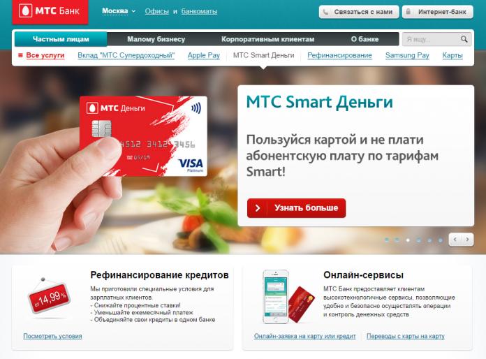 мтс банк личный кабинет вход по номеру прощаются ли долги по кредитам