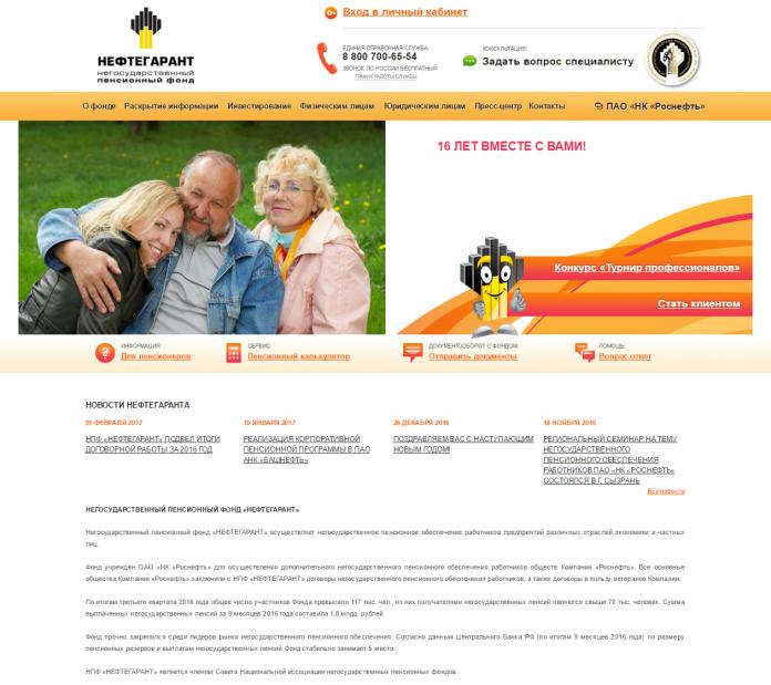 Изображение - Негосударственный пенсионный фонд нефтегарант neftegarant-site