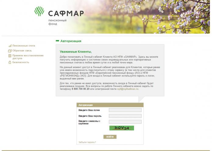 Сафмар пенсионный фонд личный кабинет регистрация пенсионный фонд одинцово официальный сайт личный кабинет