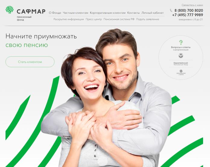 Сафмар пенсионный фонд личный кабинет регистрация минимальная пенсия в ставрополье