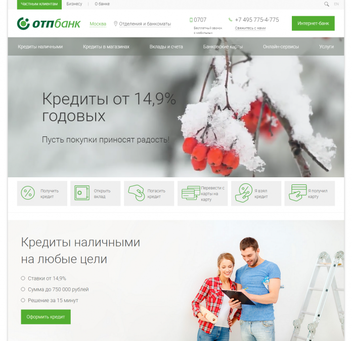 как подать заявку на кредит в отп банк владикавказ взять кредит до 5000000 рублей без справок и поручителей
