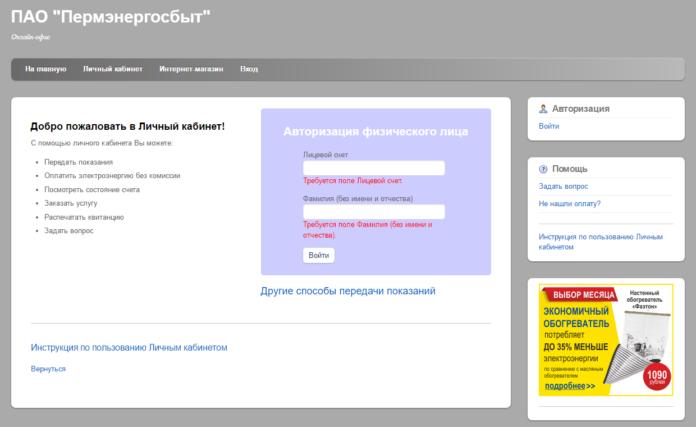 Сайт налоговой службы сахалинской области личный кабинет
