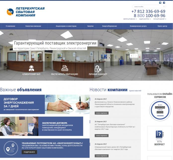 ПСК официальный сайт