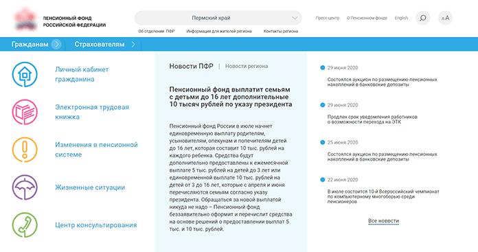 Личный кабинет налогоплательщика пенсионный фонд россии как зайти в личный кабинет пенсионного фонда через портал госуслуг