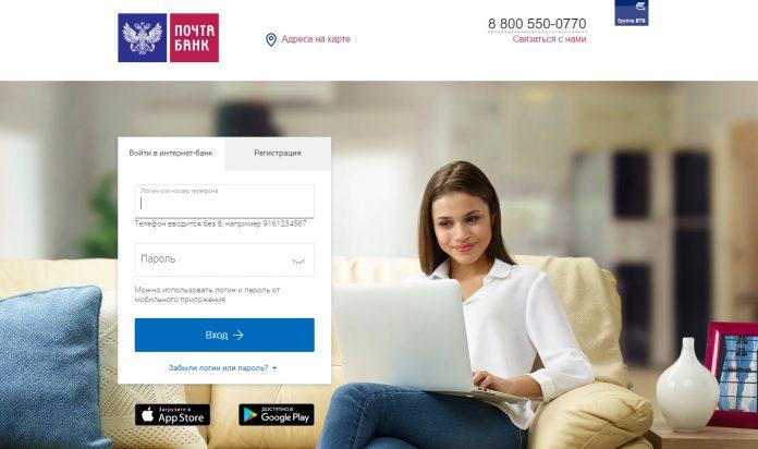 кредит онлайн на карту без посещения почта банк