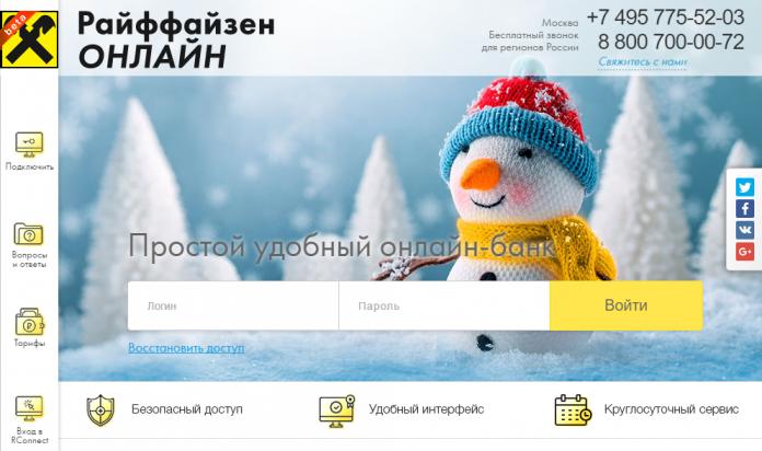 Онлайн заявки на кредиты в омске