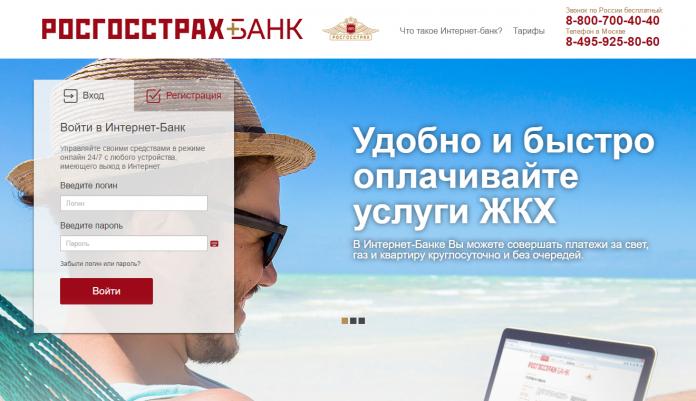 кузнецкий банк пенза онлайн личный