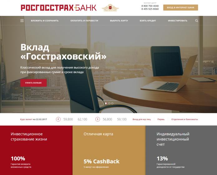 Росгосстрах Банк официальный сайт