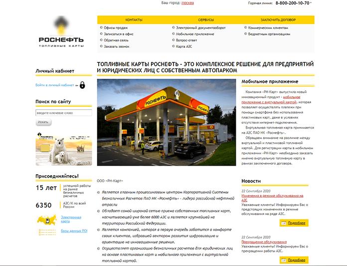 Компания роснефть официальный сайт вакансии сайт компании тракт