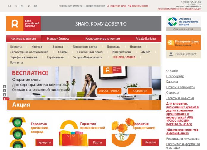 Российский капитал официальный сайт
