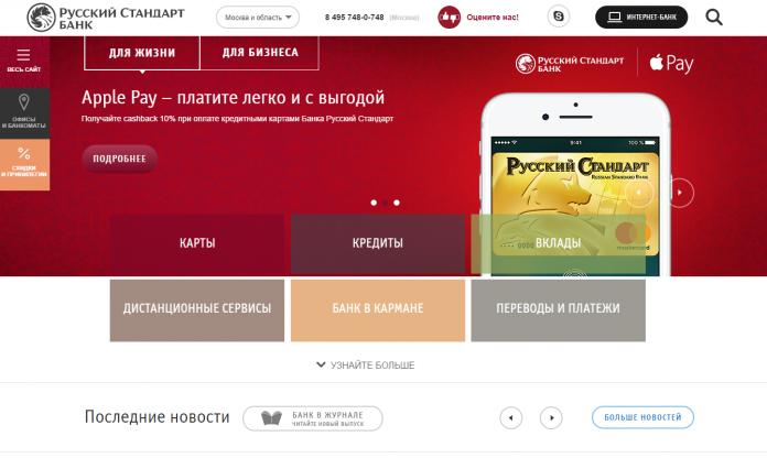 Русский стандарт банк кредит личный кабинет
