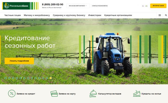Личный кабинет Россельхозбанк: вход, регистрация, официальный сайт