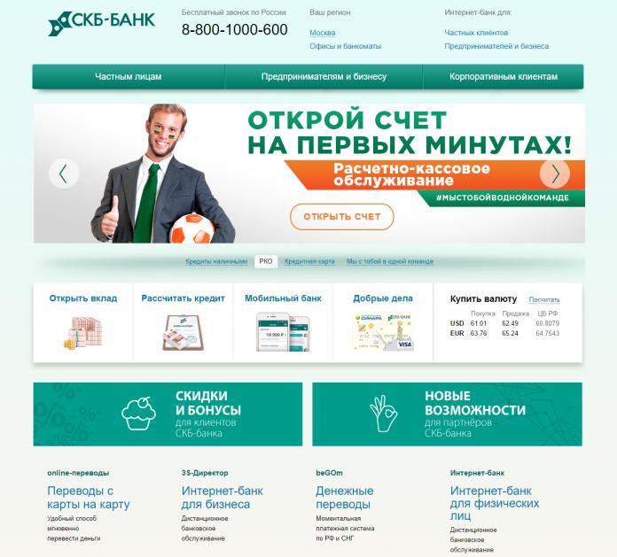 Онлайн займ на банковский счет без отказа срочно